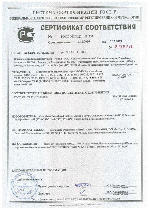 Сертификация flx в россии сертификация скилов в la2